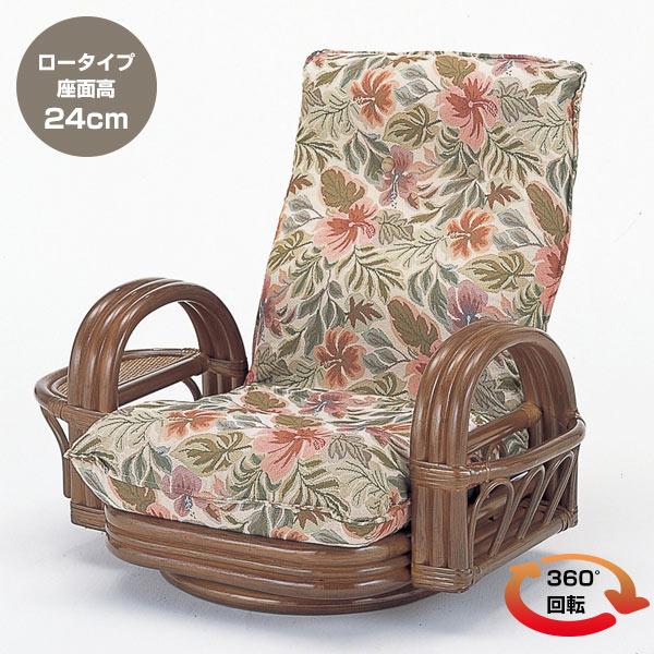 籐(ラタン) リクライニング回転座椅子 ロータイプ【S751】 送料無料 【5000円以上送料無料】
