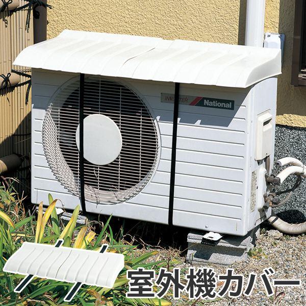 エアコンの室外機を 直射日光からガードし 冷暖房をより効果的に 日よけ クーラー 日除けカバー 室外機 お気にいる エアコン室外機カバー エアコン 室外機用カバー カバー 39ショップ 爆安