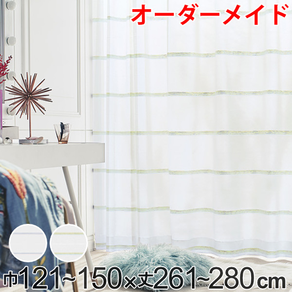 1cm単位で作れるあなただけのオーダーメイドレースカーテン レースカーテン オーダーカーテン ハカナイホライズン 1.5倍ヒダ 巾121~150×丈261~280cm 送料無料 オーダー サイズオーダー ボーダー柄 グラデーション 39ショップ シンプル オーダーメイド 贈り物 ショッピング おしゃれ 日本製 洗える 1cm単位