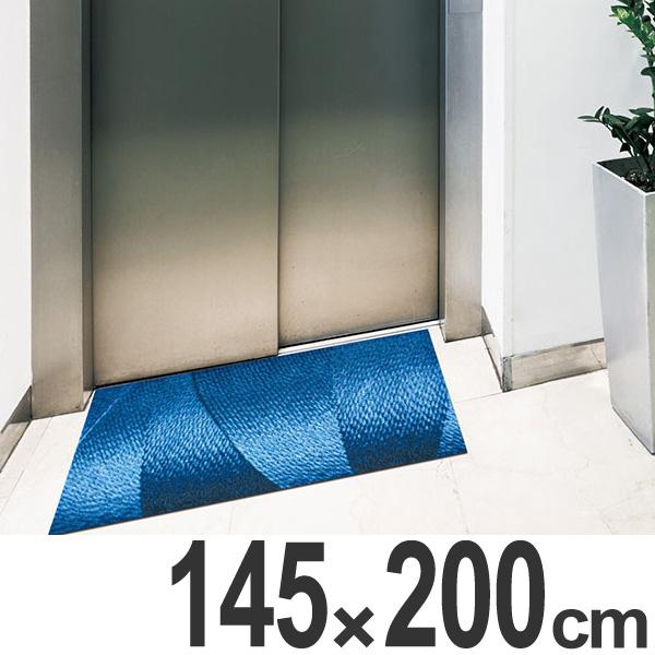 玄関マット Office & Decor Blue Wool 145×200cm ( 送料無料 業務用 屋内 建物内 オフィス 事務所 来客用 デザイン オフィス&デコ おしゃれ )【5000円以上送料無料】