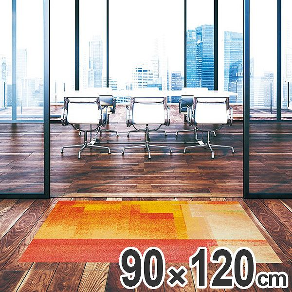 玄関マット Office & Decor Sunset 90×120cm ( 送料無料 業務用 屋内 建物内 オフィス 事務所 来客用 デザイン オフィス&デコ おしゃれ )【5000円以上送料無料】