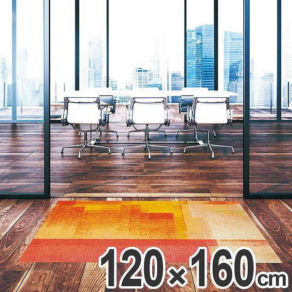 玄関マット Office & Decor Sunset 120×160cm ( 送料無料 業務用 屋内 建物内 オフィス 事務所 来客用 デザイン オフィス&デコ おしゃれ )【5000円以上送料無料】