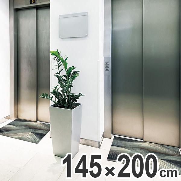 玄関マット Office & Decor Brush 145×200cm ( 送料無料 業務用 屋内 建物内 オフィス 事務所 来客用 デザイン オフィス&デコ おしゃれ )【5000円以上送料無料】