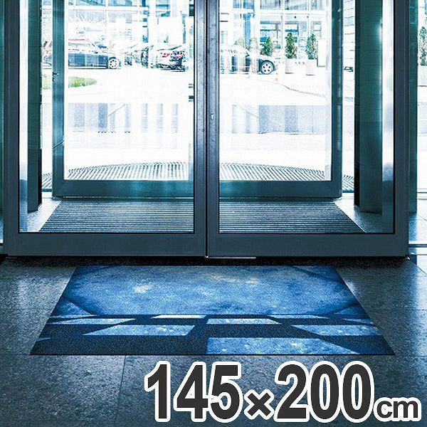 玄関マット Office & Decor l'espace 145×200cm ( 送料無料 業務用 屋内 建物内 オフィス 事務所 来客用 デザイン オフィス&デコ おしゃれ )【5000円以上送料無料】