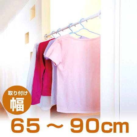 雨の日の室内干しに最適 干したい時にすぐ使えるつっぱり棒 超人気 洗濯物干し 竿 祝日 幅65~90cm 室内干し 収納 自由自在つっぱり棒 突っ張り棒 39ショップ