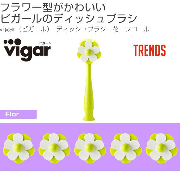 vigar(二女孩子)furorudisshuburashi TRENDS(供供厨房刷帚刷子打扫洗涤槽刷帚厨房使用的海绵餐具使用的吸尘器花furawamochifutorenzu)