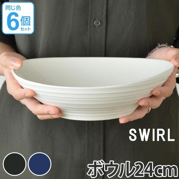 パスタボウル 24cm 洋食器 SWIRL スワール 6枚セット ( 送料無料 食器 硬質陶器 深皿 ボウル 大皿 中皿 器 皿 電子レンジ対応 食洗機対応 ) 【5000円以上送料無料】