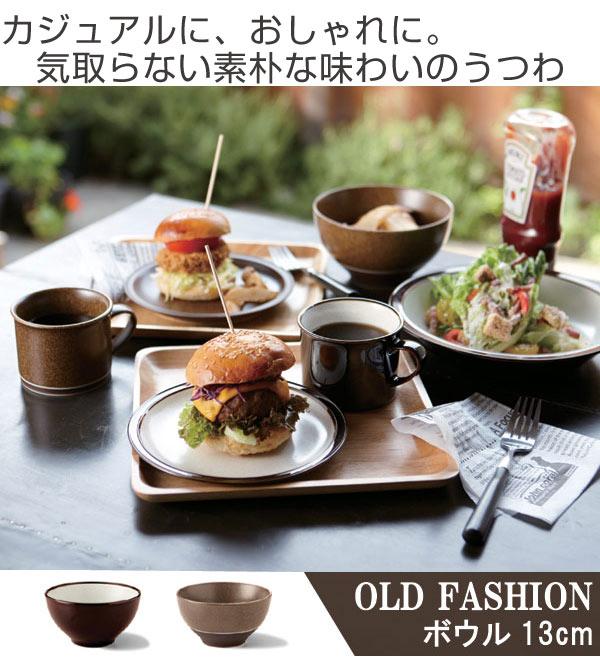 ボウル 13cm 洋食器 オールドファッション ( 食器 陶器 皿 小鉢 小皿 器 白 電子レンジ対応 食洗機対応 おしゃれ )