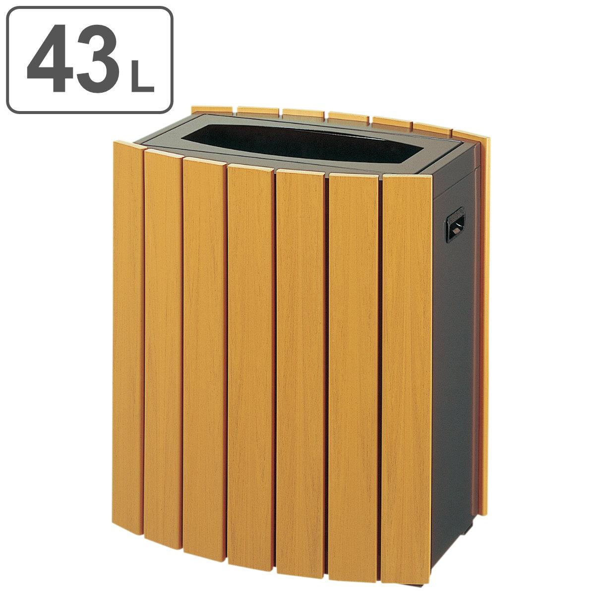 業務用ゴミ箱 木調 クリンボックス 43L 長穴タイプ ( 送料無料 ダストボックス ごみ箱 くず入れ )