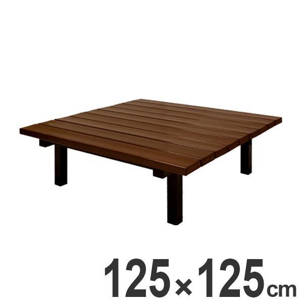 木調ベンチ 幅広タイプ スクエアベンチ リサイクル樹脂製 125x125cm ( 送料無料 長椅子 屋内 屋外 ) 【5000円以上送料無料】