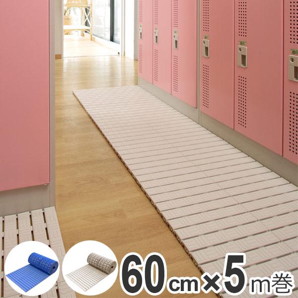 プラスチックスノコ 巻き取り式 60cm×5m巻 ( 送料無料 すのこ 樹脂スノコ ) 【5000円以上送料無料】