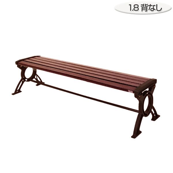 木調ベンチ リサイクル樹脂製 背なし 1.8m ブラウン 3~4人掛け ( 送料無料 長椅子 屋内 屋外 ) 【5000円以上送料無料】
