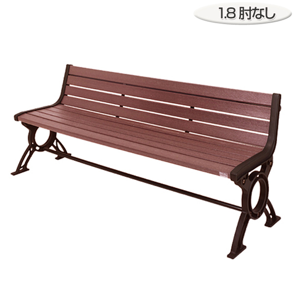 木調ベンチ リサイクル樹脂製 肘なし 1.8m ブラウン 3~4人掛け ( 送料無料 長椅子 屋内 屋外 ) 【5000円以上送料無料】