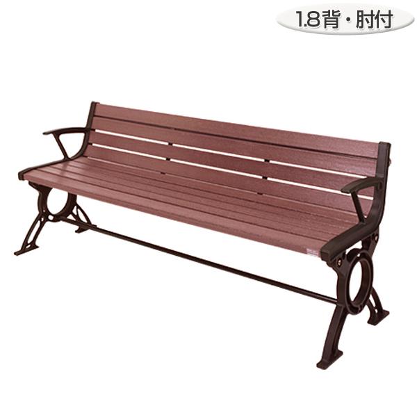 地球にやさしい再生樹脂100%のデザインベンチ 長椅子 屋内 屋外 木調ベンチ リサイクル樹脂製 肘付 1.8m ブラウン 3~4人掛け ( 送料無料 長椅子 屋内 屋外 ) 【5000円以上送料無料】