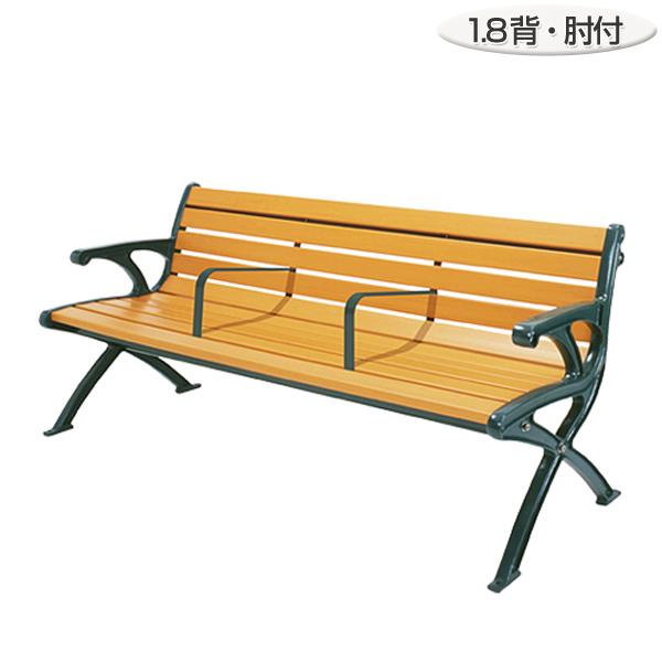 木調ベンチ リサイクル樹脂製 手すり付 肘付 1.8m 3人掛け ( 送料無料 長椅子 屋内 屋外 ) 【5000円以上送料無料】