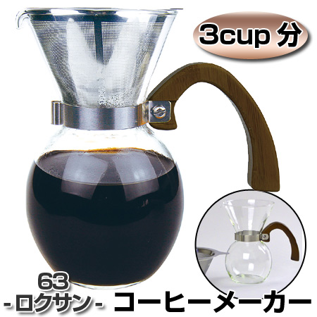 Coffee Makers Roxane 3 Cup Cups Drip Server Gl Filter Stainless Steel Double