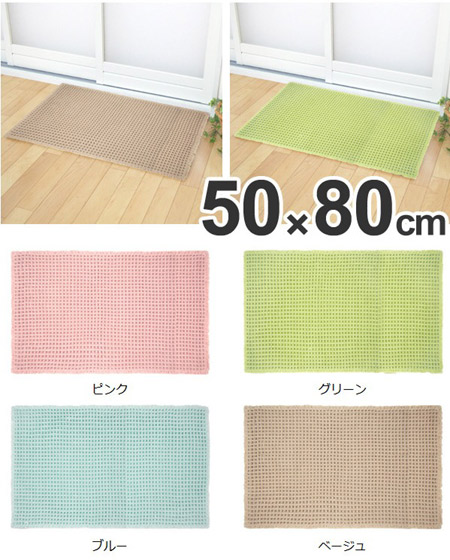 Interior Palette Ag Antimicrobial Waffle Bath Mat 50 X 80 Wipe The