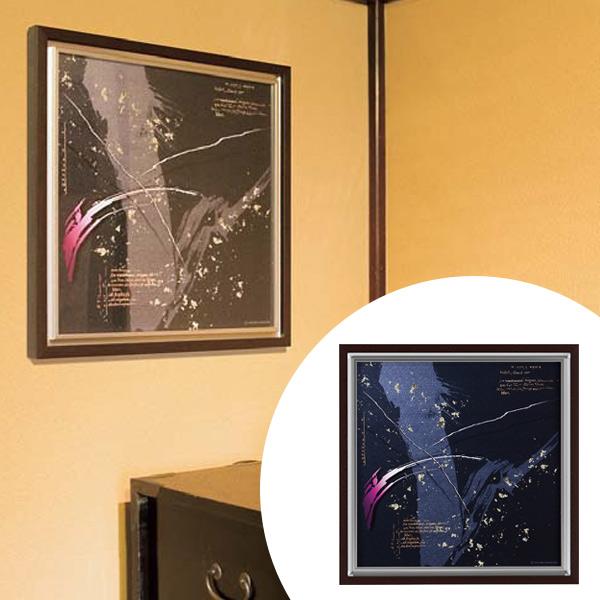 インテリアアート 西川洋一郎 SHADE OF NIGHT 01 ( 送料無料 アートパネル 壁掛け 壁飾り アート アートデコ ウォールアート 絵画 インテリア 美術品 おしゃれ 引越 祝い ) 【5000円以上送料無料】