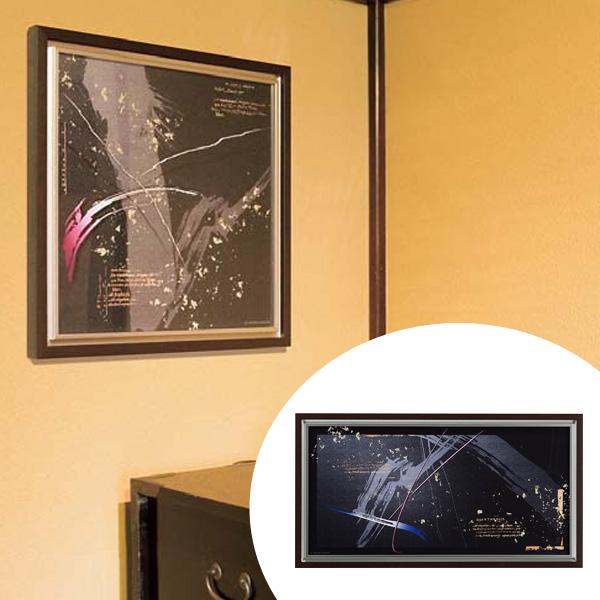 インテリアアート 西川洋一郎 REFLECTION 01 ( 送料無料 アートパネル 壁掛け 壁飾り アート アートデコ ウォールアート 絵画 インテリア 美術品 おしゃれ 引越 祝い ) 【5000円以上送料無料】