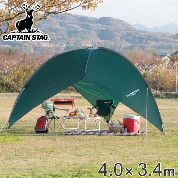テント CS 3ポールシェルター UVカット シェード 3~4人用 防水 UVカット ( 送料無料 キャプテンスタッグ アウトドア レジャー CAPTAIN STAG 海水浴 プール 紫外線カット ドームテント )