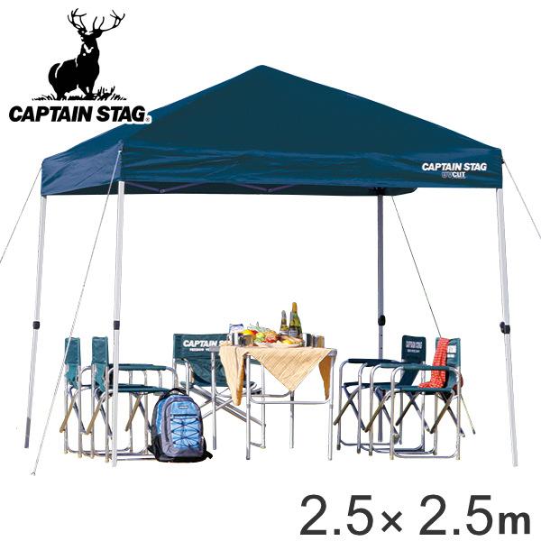 クイックシェード UVカット キャリーバッグ付 2.5m×2.5m ( 送料無料 キャプテンスタッグ テント ワンタッチタープ CAPTAIN STAG アウトドア 5人 4人 組立簡単 正方形 ) 【5000円以上送料無料】