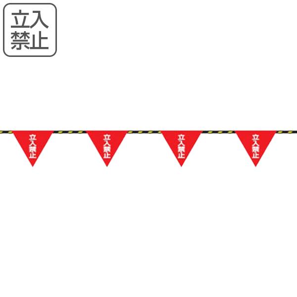 トラロープ 「立入禁止」 フラッグ標識付き 小文字 20m ( 送料無料 ) 【5000円以上送料無料】