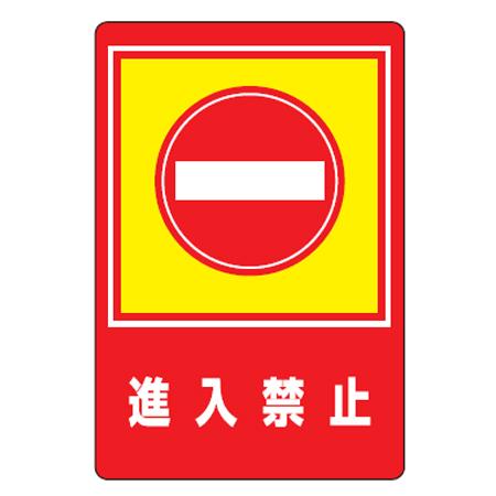 路面標識 「進入禁止」 強力粘着テープ付き 軟質エンビタイプ ( 送料無料 安全標識 シール ) 【5000円以上送料無料】