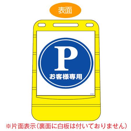 バリアポップサイン 「Pお客様専用」 片面表示 サインスタンド ポリタンク式 ( 送料無料 標識 案内板 立て看板 PARKING 駐車場 ) 【5000円以上送料無料】