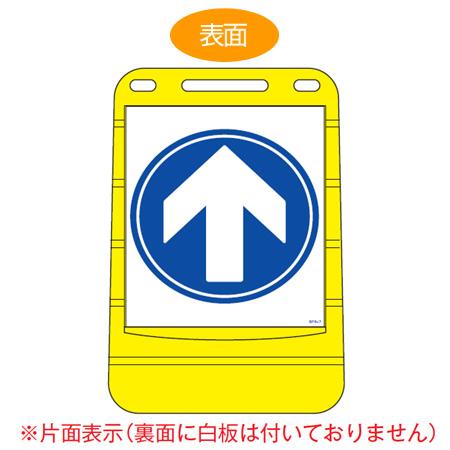 バリアポップサイン 「直進」 片面表示 サインスタンド ポリタンク式 ( 送料無料 標識 案内板 立て看板 ) 【39ショップ】