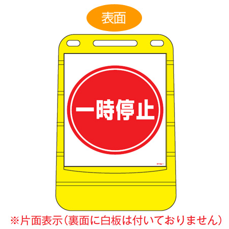 バリアポップサイン 「一時停止」 片面表示 サインスタンド ポリタンク式 ( 送料無料 標識 案内板 立て看板 ) 【5000円以上送料無料】