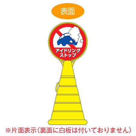 コーン型サインスタンド 「アイドリングストップ」 片面表示 ポリタンク台 ロードポップサイン  ( 送料無料 標識 案内 立て看板 ) 【5000円以上送料無料】