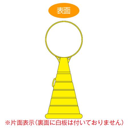 コーン型サインスタンド 無地 片面表示 ポリタンク台 ロードポップサイン  ( 送料無料 標識 案内 立て看板 ) 【5000円以上送料無料】