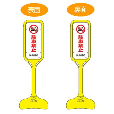 サインスタンド 「駐車禁止」 両面表示 ポリエチレン製 ポップスタンド PS-2W ( 送料無料 案内板 標識 立て看板 ) 【5000円以上送料無料】