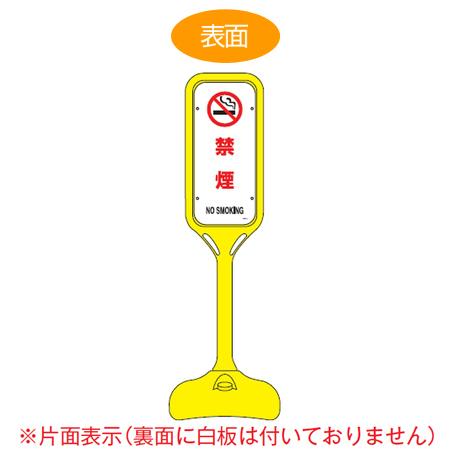 サインスタンド 「禁煙」 片面表示 ポリエチレン製 ポップスタンド PS-5S ( 送料無料 案内板 標識 立て看板 ) 【5000円以上送料無料】