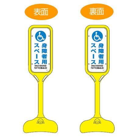サインスタンド 「身障者用スペース」 両面表示 ポリエチレン製 ポップスタンド PS-8W ( 送料無料 案内板 標識 立て看板 ) 【5000円以上送料無料】