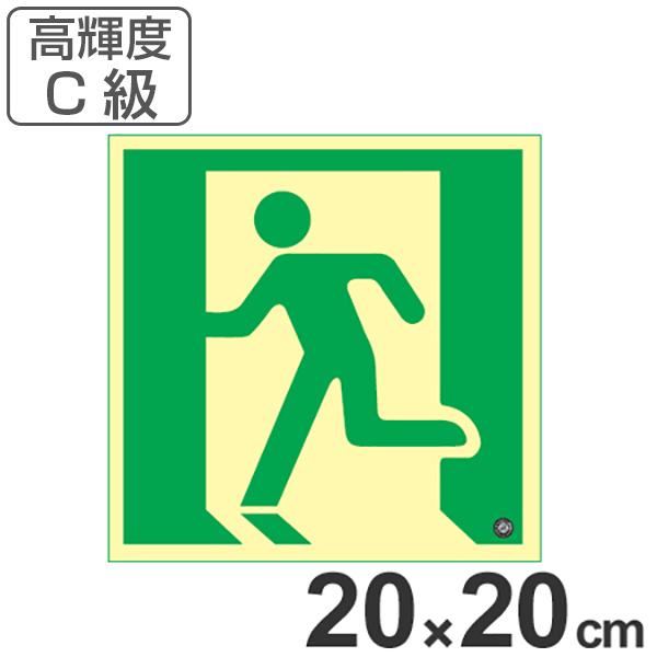 非常口マーク標識 避難口誘導 高輝度蓄光タイプ 消防認定C級 20cm角 ( 送料無料 防災用品 ) 【5000円以上送料無料】