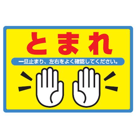 路面標識 「とまれ」 粘着剤付き アルミタイプ