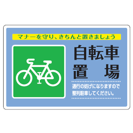 路面標識 「自転車置場」 粘着剤付き アルミタイプ