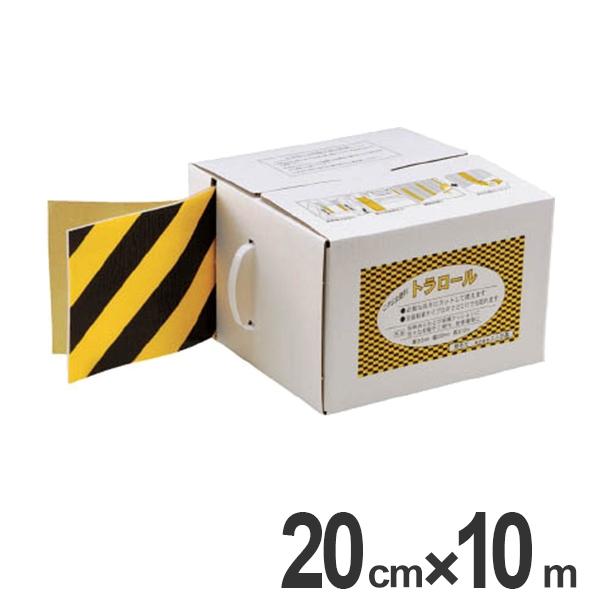 トラロールテープ クッションタイプ 幅20cm×長さ10m 5mm厚 ( 送料無料 安全用品 駐車場 ) 【5000円以上送料無料】
