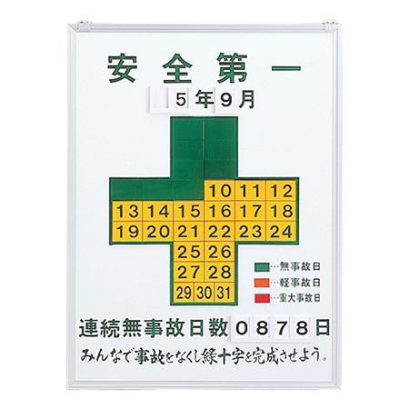 無災害記録板 「安全第一」 記録-450 60x45cm ( 送料無料 看板 表示パネル 掲示板 ) 【5000円以上送料無料】