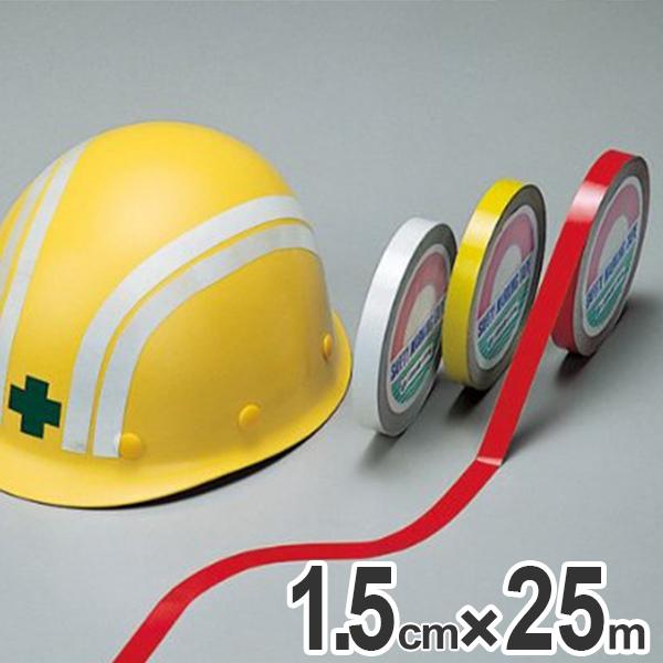 反射フリーテープ ホワイト 1.5cm幅×25m巻  ( 送料無料 粘着テープ シール ) 【5000円以上送料無料】