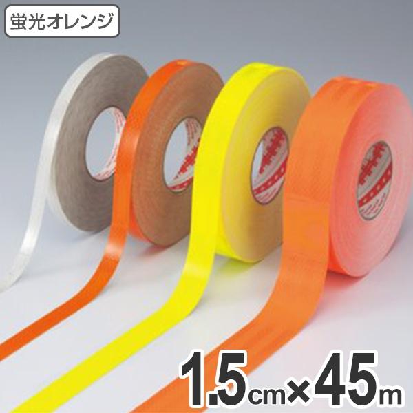 反射テープ 高輝度タイプ 1.5cm×45m 蛍光オレンジ ( 送料無料 リフレクター 安全用品 ) 【5000円以上送料無料】