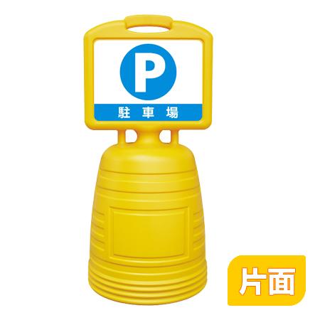 サインキーパー 「P 駐車場」 水タンク式看板 片面表示 84x38cm ( 送料無料 サイン標識 看板 ) 【5000円以上送料無料】