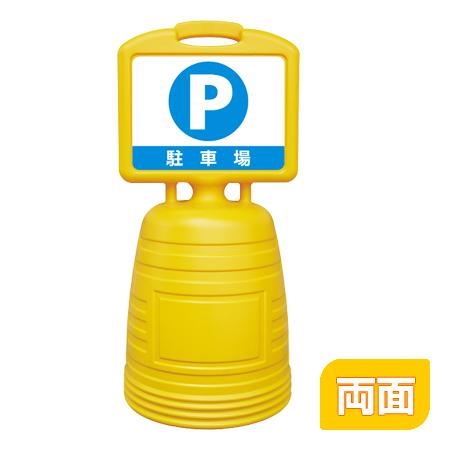 サインキーパー 「P 駐車場」 水タンク式看板 両面表示 84x38cm ( 送料無料 サイン標識 看板 ) 【5000円以上送料無料】