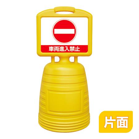 サインキーパー 「車両進入禁止」 水タンク式看板 片面表示 84x38cm ( 送料無料 サイン標識 看板 ) 【5000円以上送料無料】
