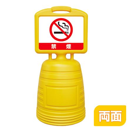 サインキーパー 「禁煙」 水タンク式看板 両面表示 84x38cm ( 送料無料 サイン標識 看板 ) 【5000円以上送料無料】