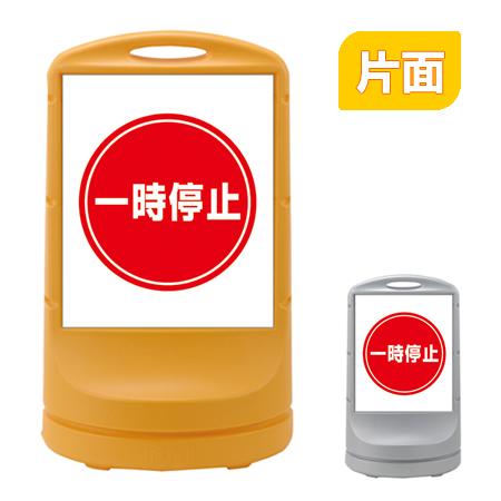 スタンドサイン 「一時停止」 片面表示 高さ80cm ポリタンク式 ( 送料無料 標識 案内板 立て看板 ) 【5000円以上送料無料】