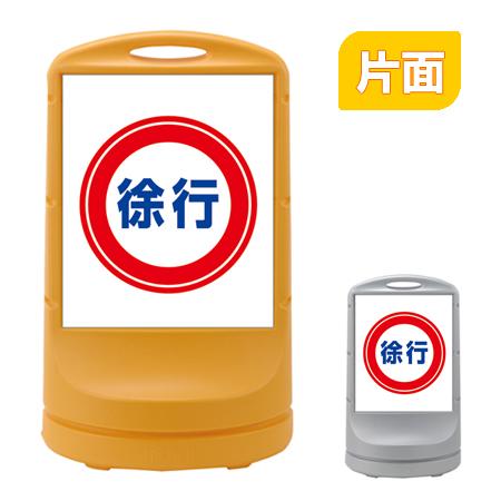 スタンドサイン 「徐行」 片面表示 高さ80cm ポリタンク式 ( 送料無料 標識 案内板 立て看板 ) 【5000円以上送料無料】