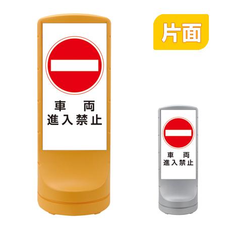 スタンドサイン 「車両進入禁止」 片面表示 高さ120cm ポリタンク式 ( 送料無料 標識 案内板 立て看板 ) 【5000円以上送料無料】
