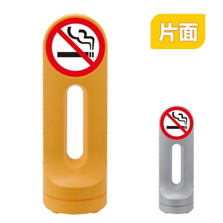 スタンドサイン 禁煙マーク 片面表示 高さ125cm ポリタンク式 ( 送料無料 標識 案内板 立て看板 ) 【5000円以上送料無料】